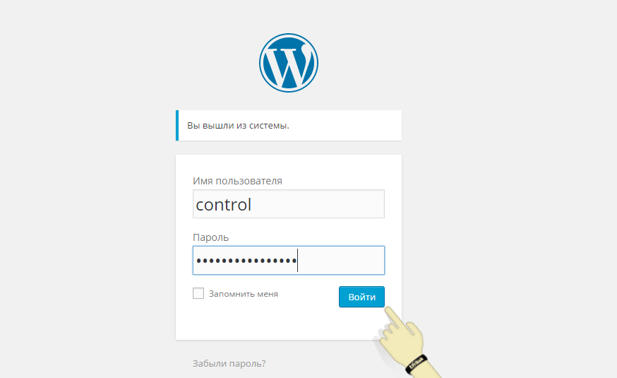 WordPress2› Войти